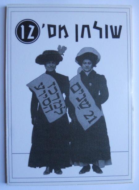 שתי פמיניסטיות